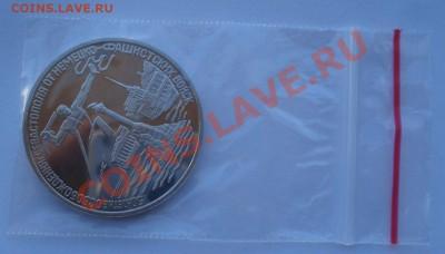3 рубля 1994 Севастополь  до 22:00 03.12.13 - DSC06356.JPG