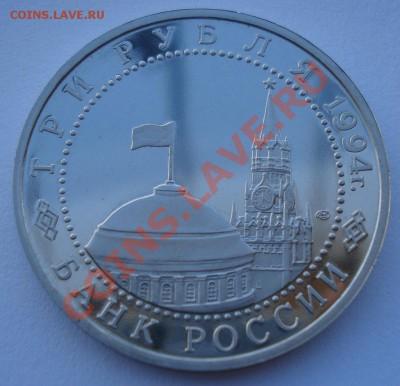 3 рубля 1994 Севастополь  до 22:00 03.12.13 - DSC06349.JPG