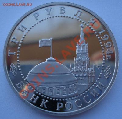 3 рубля 1994 Севастополь  до 22:00 03.12.13 - DSC06344.JPG