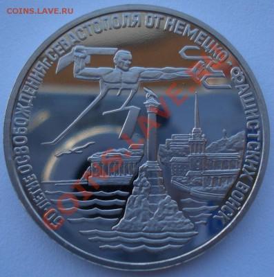 3 рубля 1994 Севастополь  до 22:00 03.12.13 - DSC06339.JPG