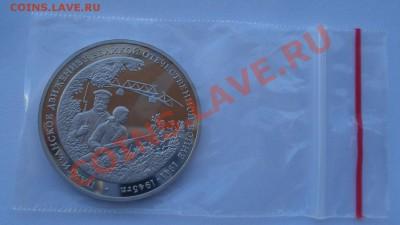 3 рубля 1994 Партизаны до 22:00 03.12.13 - DSC06372.JPG