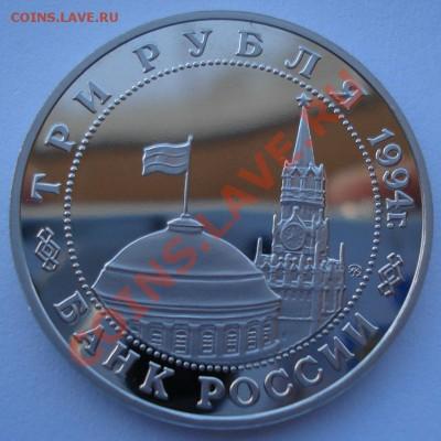 3 рубля 1994 Партизаны до 22:00 03.12.13 - DSC06367.JPG