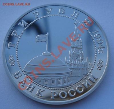 3 рубля 1994 Партизаны до 22:00 03.12.13 - DSC06366.JPG