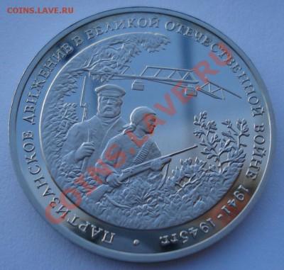 3 рубля 1994 Партизаны до 22:00 03.12.13 - DSC06361.JPG