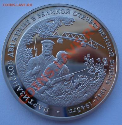 3 рубля 1994 Партизаны до 22:00 03.12.13 - DSC06359.JPG