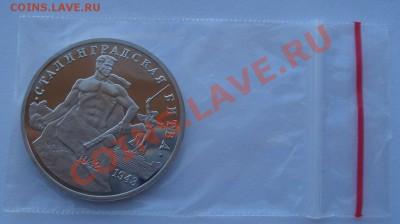3 рубля 1993 Сталинградская битва пруф до 22:00 03.12.13 - DSC06719.JPG