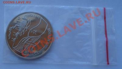 3 рубля 1992 Северный конвой до 22:00 03.12.13 - DSC06544.JPG