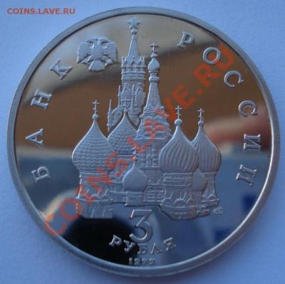 3 рубля 1992 Северный конвой до 22:00 03.12.13 - DSC06537.JPG