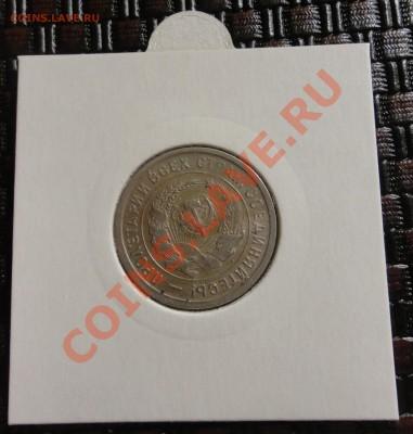 20 копеек 1932 поворот - DSC01631.JPG
