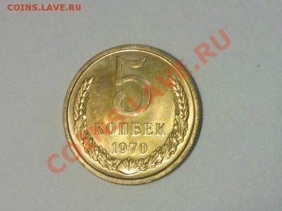 5 копеек 1970г - 5копеек 70г