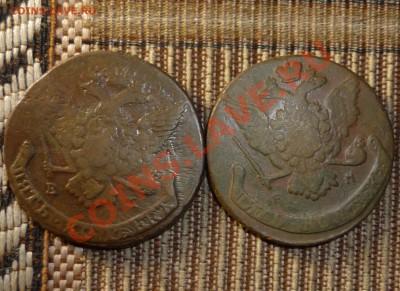 5 копеек 2 шт.1766,67 год до 4.12.2013 год в 23 -00 мск - P1130837