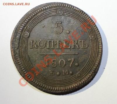 """5 копеек. 1807г. ЕМ.""""Орёл образца 1810 г."""", Ильин - 30 RRR - IMG_0133.JPG"""