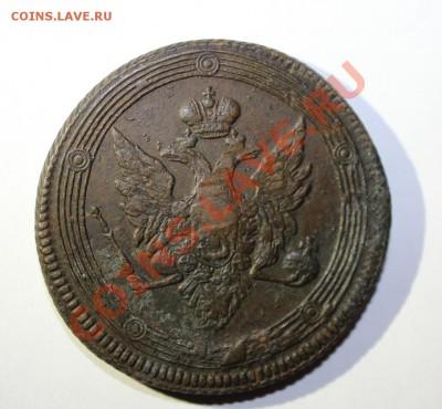 """5 копеек. 1807г. ЕМ.""""Орёл образца 1810 г."""", Ильин - 30 RRR - IMG_0135.JPG"""