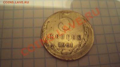 Брак 5 копеек 1961 - DSC04659.JPG