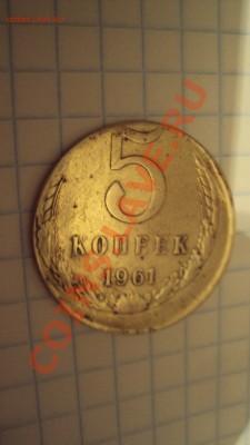 Брак 5 копеек 1961 - DSC04660.JPG