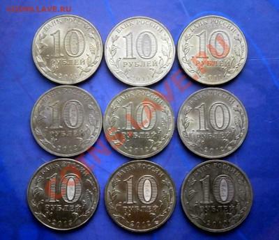 Лот Юбилейных 10 рублей 9шт.до 05.12.13 в 22.00 по Мск - PC010017.JPG