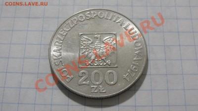 Польша 200 злотых 1974 XXX лет PRL до 05.12 в 22:30 - DSC03979.JPG