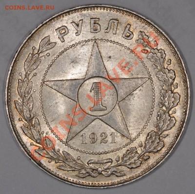 Штемпельные рубли 1921, точка и полуточка - DSC_0705.JPG