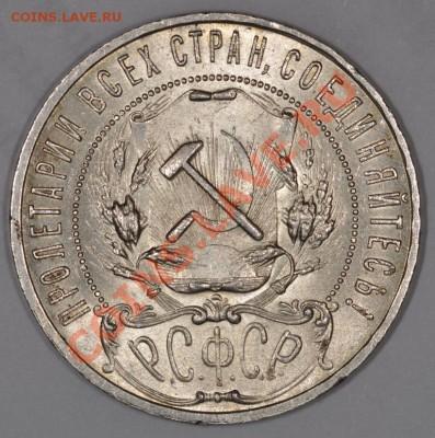 Штемпельные рубли 1921, точка и полуточка - DSC_0704.JPG