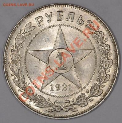 Штемпельные рубли 1921, точка и полуточка - DSC_0703.JPG