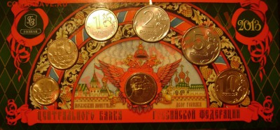 Годовой набор ММД 2013г,с жетоном КОРОТКИЙ до 03.12.13 22-00 - Изображение 255