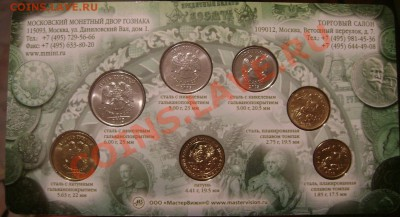 Годовой набор ММД 2013г,с жетоном КОРОТКИЙ до 03.12.13 22-00 - Изображение 257