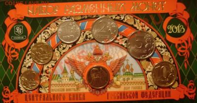 Годовой набор ММД 2013г,с жетоном КОРОТКИЙ до 03.12.13 22-00 - Изображение 258