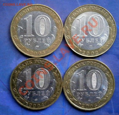 Юбилейные 10 рублей Города 4 шт.до 05.12.13 в 22.00 по Мск - PC010037.JPG