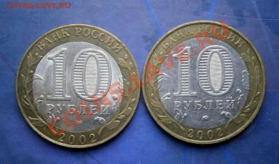 Юб. 10 руб.Министерства 2 шт.до 05.12.2013 в 22.00 по Мск - PC010043.JPG