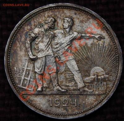 Рубль 1921 Рубль 1924 - IMGP0985.JPG