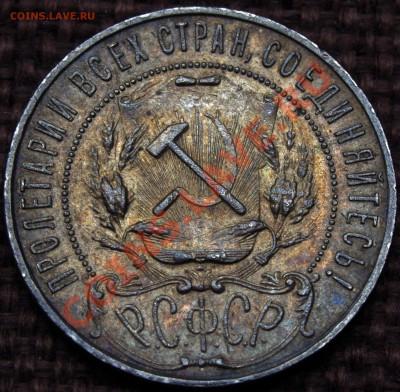 Рубль 1921 Рубль 1924 - IMGP0991.JPG