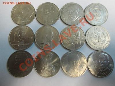 12 юбилейных рублей СССР до 4.12.13 до 22.00 - IMG_1931а