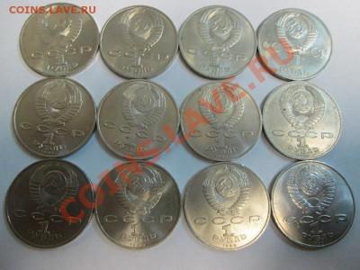 12 юбилейных рублей СССР до 4.12.13 до 22.00 - IMG_1932б