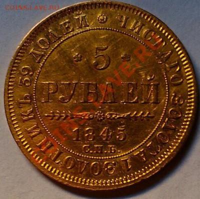 прошу оценить 5руб.1845г.золото - IMAG0044-1