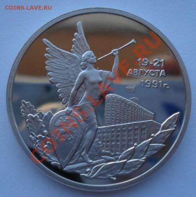 3 рубля 1992 21 августа пруф вторая до 22:00 03.12.13 - DSC06732.JPG