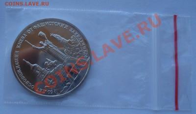 3 рубля 1993 50 лет освобождения Киева до 22:00 03.12.13 - DSC06660.JPG