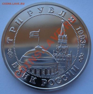 3 рубля 1993 50 лет освобождения Киева до 22:00 03.12.13 - DSC06656.JPG
