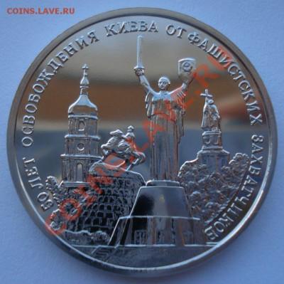 3 рубля 1993 50 лет освобождения Киева до 22:00 03.12.13 - DSC06651.JPG