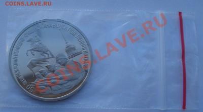 3 рубля 1994 Ленинград до 22:00 03.12.13 - DSC06507.JPG