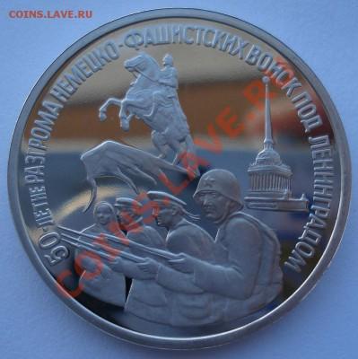 3 рубля 1994 Ленинград до 22:00 03.12.13 - DSC06493.JPG