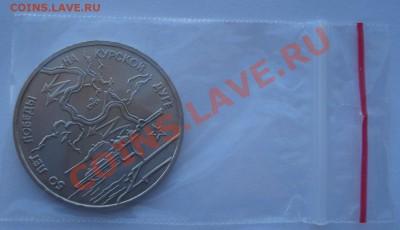 3 рубля 1993 Курская дуга АЦ до 22:00 03.12.13 - DSC06697.JPG