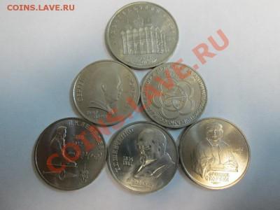 6 юб. монет СССР до 4.12.13 до 22.00 - IMG_1927а