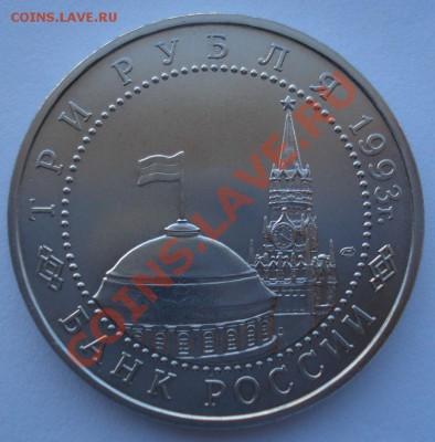 3 рубля 1993 Курская дуга АЦ до 22:00 03.12.13 - DSC06696.JPG