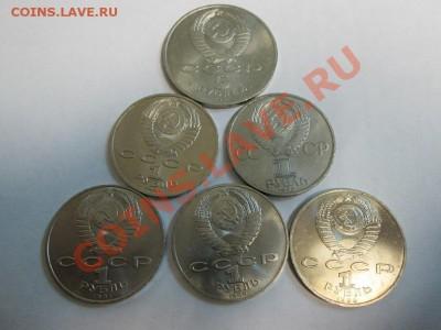 6 юб. монет СССР до 4.12.13 до 22.00 - IMG_1928б