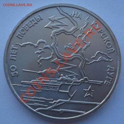 3 рубля 1993 Курская дуга АЦ до 22:00 03.12.13 - DSC06690.JPG