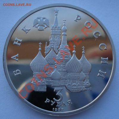 3 рубля 1992 Невский пруф до 22:00 03.12.13 - DSC06633.JPG