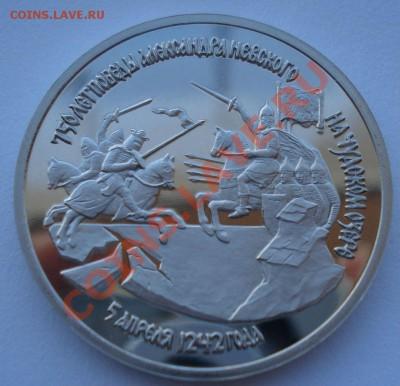 3 рубля 1992 Невский пруф до 22:00 03.12.13 - DSC06627.JPG