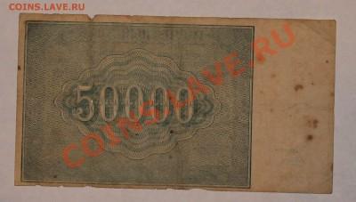 50000 1921  до 6.12.13 22.00 - IMG_3162