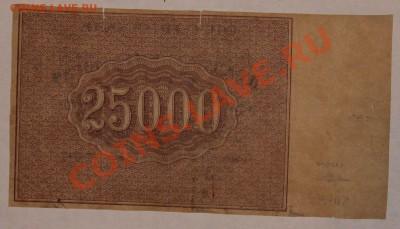 25000 1921  до 6.12.13 22.00 - IMG_3160