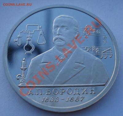 1 рубль 1993 Бородин пруф до 22:00 03.12.13 - DSC06602.JPG